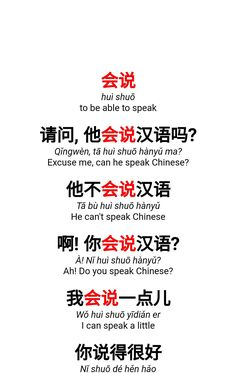 Right here several of my most appropriate suggestions. Trying to learn a langua… Right here several of my most appropriate suggestions. Trying to learn a language of choice can be pleasurable and remarkable. Basic Chinese, How To Speak Chinese, Chinese Egg, Chinese Dragon, Mandarin Lessons, Learn Mandarin, Chinese Phrases, Chinese Words, Chinese Alphabet