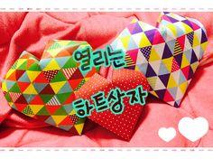 [열리는 하트 상자] heart-shape box origami