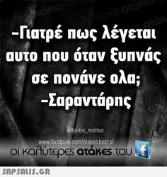 Funny Greek Quotes, Sarcastic Quotes, Me Quotes, Funny Quotes, Funny Memes, Jokes, Magic Words, How To Be Likeable, True Words