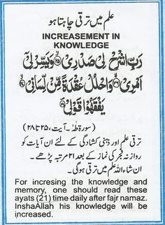INCREASMENT IN KNOWLEDGE