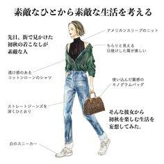 初秋の着こなしが素敵な人。アメリカンスリーブのニットに襟の抜いた大きなシャツの組み合わせ | DRESS [ドレス] Fasion, Fashion Outfits, Womens Fashion, Fall Outfits, Summer Outfits, Natural Life, Japanese Fashion, Fashion Sketches, Beauty Hacks