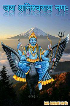 Jai Shanidev ki