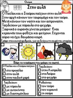 Pediatric Physical Therapy, Princess Coloring Pages, Greek Language, School Staff, Therapy Activities, Pediatrics, Worksheets, Physics, Alphabet