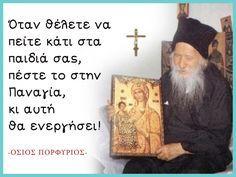 ΟΡΘΟΔΟΞΗ ΧΡΙΣΤΙΑΝΙΚΗ ΣΕΛΙΔΑ. ΩΦΕΛΙΜΑ ΜΗΝΥΜΑΤΑ, ΘΑΥΜΑΤΑ, ΒΙΟΙ ΑΓΙΩΝ, ΔΙΔΑΣΚΑΛΙΕΣ! Orthodox Prayers, Orthodox Christianity, Big Words, Russian Orthodox, Greek Quotes, Christian Faith, Positive Quotes, Catholic, Religion