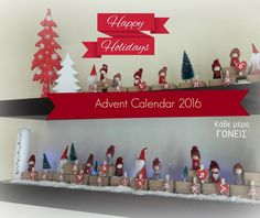 Κάθε μέρα Γονείς: Το Δάσος των Ξωτικών - Advent Calendar 2016