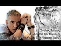 Στελιος Ροκκος Ft.Mc Non ks-θυμαμαι (Dj Tasos Malios Greek Hip Hop Versi...