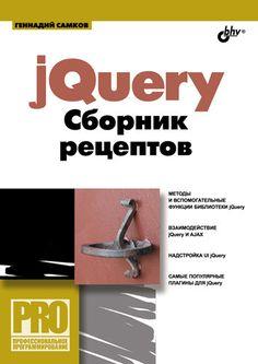 jQuery. Сборник рецептов #журнал, #чтение, #детскиекниги, #любовныйроман, #юмор, #компьютеры