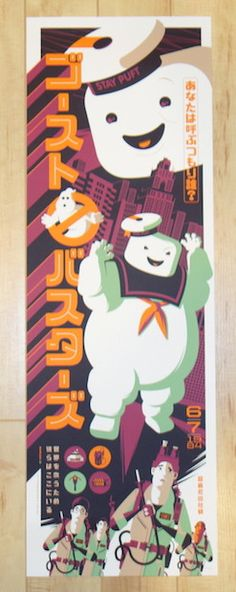 """2014 """"Ghostbusters"""" - Silkscreen Movie Poster by Tom Whalen"""