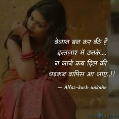 Soul Love Quotes, Maya Quotes, Shyari Quotes, I Miss You Quotes, Love Quotes Funny, Lesson Quotes, Love Yourself Quotes, Life Quotes, Motivational Poems