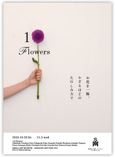 flower poster, great use of typography and photography combination Web Design, Japan Design, Flyer Design, Layout Design, Graphic Design Posters, Graphic Design Illustration, Graphic Design Inspiration, Typography Poster, Typography Design