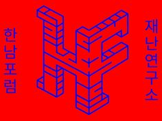 젠트리피케이션이라는 이름의 재난을 연구한 한남포럼의 이야기를 책으로 만듭니다. Activities, Logos, A Logo