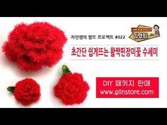 지인함뜨 #022 초간단 쉽게뜨는 활짝핀 장미꽃 수세미뜨기 - 한길긴뜨기, 두길긴뜨기-창작도안=디자인과정모집 - YouTube Macrame, Raspberry, Knit Crochet, Bubbles, Korean, Knitting, Roses, Korean Language, Tricot