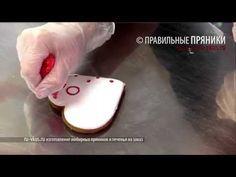 Мастер класс по росписи пряников на день Влюблённых - YouTube