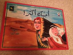 """""""I love you more"""" Arabic children's book. Few words on each page... """"I love you more than ..."""""""