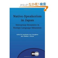 Native-Speakerism in Japan: Intergroup Dynamics in Foreign Language Education (Multilingual Matters)