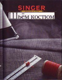 Шьем костюм Здравствуйте, уважаемые читатели сайта кроя и шитья ideaport.ru. Шитье, это очень увлекательная область. Ее можно даже отнести к искусству. Любая область имеет свои подобласти. В шитье,