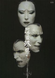 Ashura - Shinichi Kawano