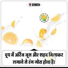 #Dilsedeshi #health #milk Good Health Tips, Natural Health Tips, Health And Beauty Tips, Natural Skin Care, Face Skin Care, Diy Skin Care, Skin Care Tips, Home Health Remedies, Skin Care Remedies