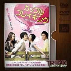 Couple Breaking (2007) / Park Kwang Hyun, Park Han Byul / 1 disk / Romance / Ind + Eng | #trendonlineshop #trenddvd #jualdvd #jualdivx #divxserialkorea