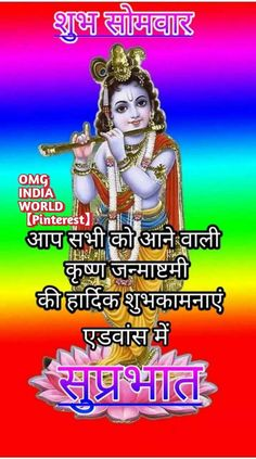 Princess Zelda, Krishna, Festivals, Movies, Movie Posters, India, Fictional Characters, Goa India, Films