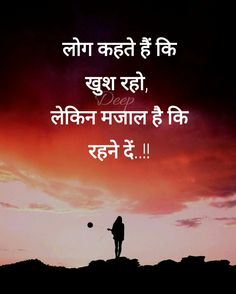 😂😂😂n khush rhte h na hi rhne dete h Hindi Quotes Images, Life Quotes Pictures, Hindi Quotes On Life, Hindi Qoutes, Good Thoughts Quotes, Mixed Feelings Quotes, Good Life Quotes, Motivational Picture Quotes, Inspirational Quotes Pictures
