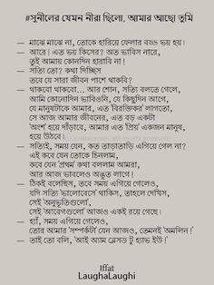 Bengali Poems, Bangla Quotes, Hadith Quotes, I'm Afraid, Cute Love Quotes, Kolkata, Short Stories, Life Quotes, Articles