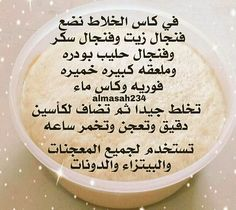 For all pastries - Pastry World Lebanese Recipes, Turkish Recipes, My Recipes, Cooking Recipes, Arabian Food, Good Food, Yummy Food, Ramadan Recipes, Middle Eastern Recipes