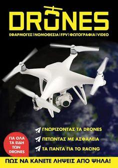 skepseis & photos: Drones, Ο Απόλυτος Οδηγός - Παρουσίαση