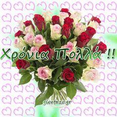 Χρόνια Πολλά Κινούμενες Εικόνες - giortazo Happy Name Day, Happy Names, Floral Wreath, Calendar, Wreaths, Decor, Floral Crown, Decoration, Door Wreaths