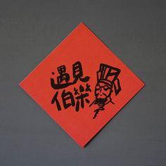 Meet Bole Spring Festival - Guohouse studio - Chinese New Year Chinese New Year Crafts, Happy Chinese New Year, Chinese Painting, Chinese Art, Dragon Dance, New Year's Crafts, Spring Festival, Paper Size, Logo Inspiration