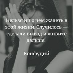 Wise Quotes, Mood Quotes, Inspirational Phrases, Life Philosophy, Good Thoughts, In My Feelings, Woman Quotes, Cool Words, Quotations