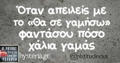 Όταν απειλείς με το… Greek Memes, Funny Greek, Greek Quotes, Sarcastic Quotes, Funny Quotes, Funny Statuses, Try Not To Laugh, Just For Laughs, Hilarious