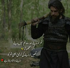Words by Ertugrul Ghazi Ra 😽 Urdu Funny Poetry, Poetry Quotes In Urdu, Sufi Quotes, Best Urdu Poetry Images, Urdu Quotes, Quotations, Muslim Love Quotes, Islamic Love Quotes, Islamic Inspirational Quotes