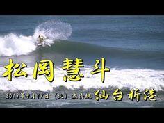 松岡慧斗~仙台新港Keito Matsuoka at Sendai Newport Beach 2019年9月17日(火)12:30~13:00 仙台新港の波情報 - YouTube