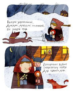 Comix verbochki 2 by Irina Troitskaya