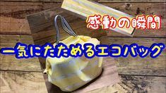 Handicraft, Bag Making, Shopping Bag, Sewing Crafts, Diy And Crafts, Diy Projects, Diy Bags, Fabric, How To Make