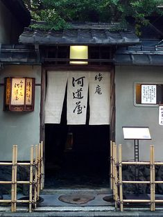 Idea for kitchen doorway - Noren split curtain at a Japanese noodle restaurant, Kyoto Japanese Shop, Japanese House, Japanese Design, Japanese Culture, Japanese Art, Design Japonais, Art Japonais, Dojo, Geisha