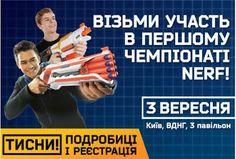 ©Бусинка: В Киеве впервые состоится День NERF – спортивный п...