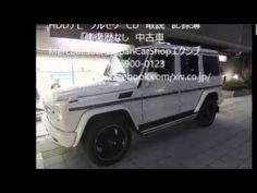 W463 H22年 ベンツG550LAMGオーバーフェンダー AMG20AW(マットブラック) カルサイトホワイト 大阪BenzCarShopエクシブ