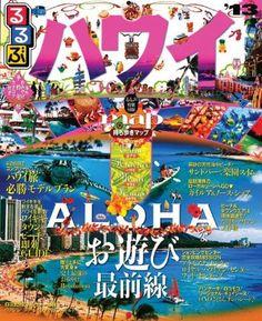 るるぶハワイ'13 (るるぶ情報版海外) , http://www.amazon.co.jp/dp/453308835X/ref=cm_sw_r_pi_dp_TwN8qb0HW125Q