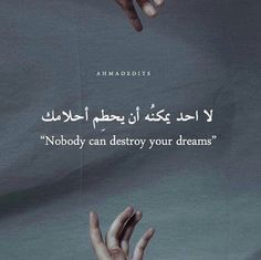 Find images and videos about love, quote and life on We Heart It - the app to get lost in what you love. Beautiful Quran Quotes, Quran Quotes Love, Islamic Love Quotes, Islamic Inspirational Quotes, Wisdom Quotes, Life Quotes, Funny Quotes, Reminder Quotes, Mood Quotes