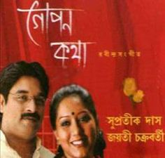 Supratik Das - Gopon Katha - 2011 Year of Release:     2011 Cast:     Supratik Das Supratik Das is an Bengali singer, She is one of the best-known and most respected playback singers.