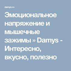 Эмоциональное напряжение и мышечные зажимы » Damys - Интересно, вкусно, полезно