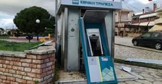 Πρέβεζα : Ανατίναξαν κι άδειασαν το ΑΤΜ στο Κανάλι Πρέβεζας