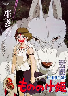 Princess Mononoke1997 Japanese theatrical poster