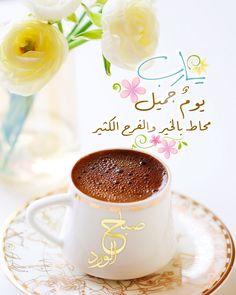 صباح الورد🌹🍃🌹 Beautiful Morning Messages, Beautiful Morning Pictures, Good Morning Arabic, Good Morning Quotes, Arabic Quotes, Islamic Quotes, Friday Pictures, Friday Pics, Morning Texts