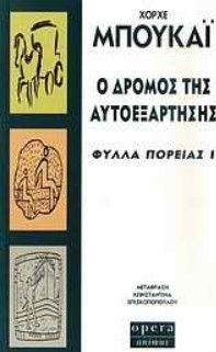 Τα 7 καλύτερα βιβλία του Χόρχε Μπουκάι!   ediva.gr I Love Books, Good Books, Happy Life, Psychology, Literature, Ebooks, Reading, Bibliophile, Therapy