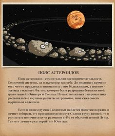 Astronomy Facts, Astronomy Posters, Interesting Information, Biology, Geography, Cosmos, Chemistry, Universe, Science