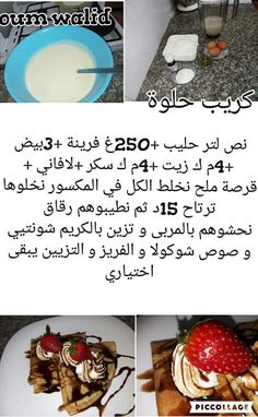 Gather recipes or Walid – Forums – Pastry World Ph Food Chart, Food Charts, Tart Recipes, Dessert Recipes, Cooking Recipes, Plats Ramadan, Mozzarella, Tunisian Food, Algerian Recipes