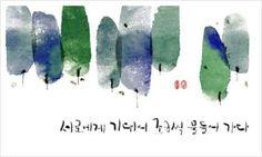 우리는, 조금씩 닮아가고 있다. 좋은 방향이기를. Baby Icon, Drawing Sketches, Drawings, Japanese Painting, Typography Inspiration, Watercolor And Ink, Word Art, Branding Design, Logo Branding